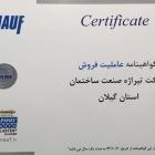اخذ Certificate از شرکت کناف ایران  توسط ( تیراژه صنعت ساختمان )